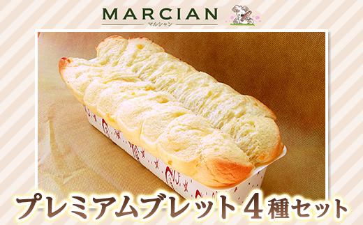 【マルシャン】プレミアムブレット4種セット