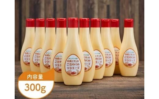 011AC02N.卵黄で作ったこだわりのマヨネーズ10個