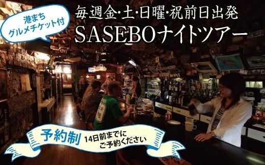 Y310 SASEBOナイトツアー&グルメチケットセット(大人2名)プラン【800pt】