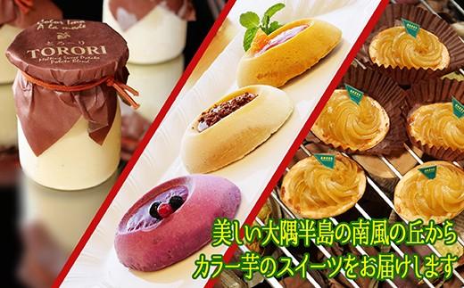988-1 カラー芋・コレクション