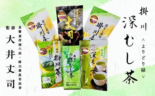 8  掛川深蒸し茶セット よりどり緑(5種・6袋セット ※1・新茶受付)大井製茶