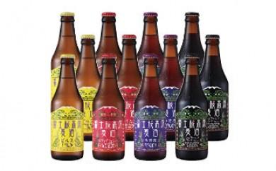 【ご自宅用】【富士河口湖地ビール】富士桜高原麦酒(4種12本セット)