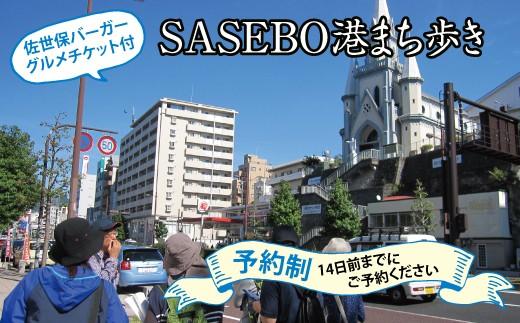 Y311 SASEBO港まち歩き&グルメチケットセット(大人2名)プラン【600pt】