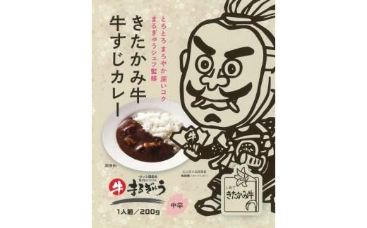 きたかみ牛 牛すじカレー(200g)× 30個