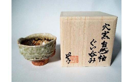 AM1 穴窯自然釉 ぐい呑み