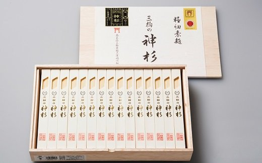 AG-6.【秘密のケンミンSHOWにて絶賛】三輪素麺 神杉 1500g