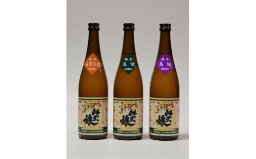 34.辨天娘(純米酒)720 ㎖×3種