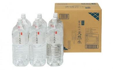 「富士山の天然水」2Lペットボトル