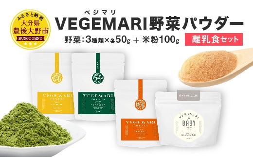 054-237 VEGEMARI 野菜パウダー 離乳食 セット 4袋