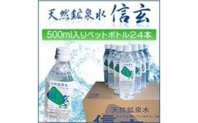 [№5530-0143]天然鉱泉水「信玄」ナチュラルミネラルウォーター 500ml×24本