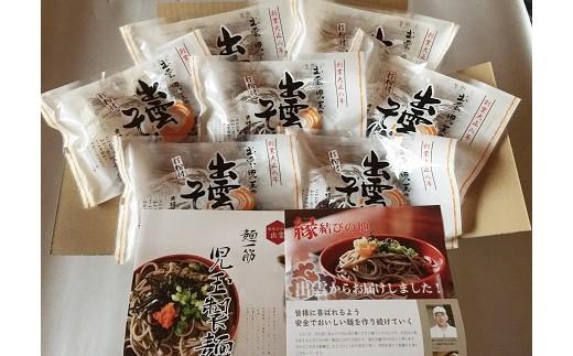 A058:創業百年老舗の味 児玉製麺「出雲半生そば(14人前)つゆ付き」