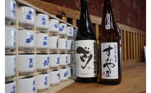 D164伊万里でしか買えない!伊万里市内限定販売純米酒「Aコース」