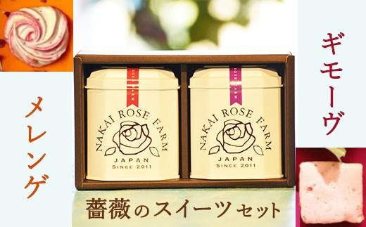 バラの焼き菓子セット