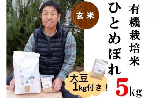 九代目又七の【元年産・玄米】有機ひとめぼれ5kg+大豆1kg