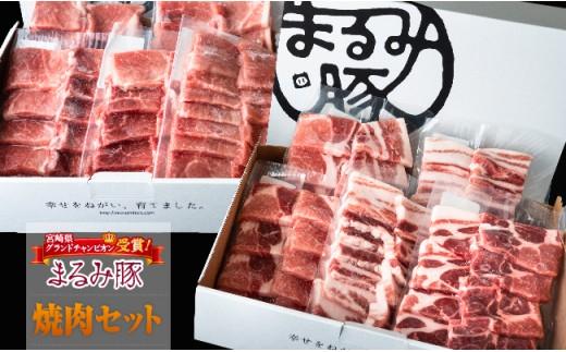 H0305『まるみ豚』焼肉セット2019