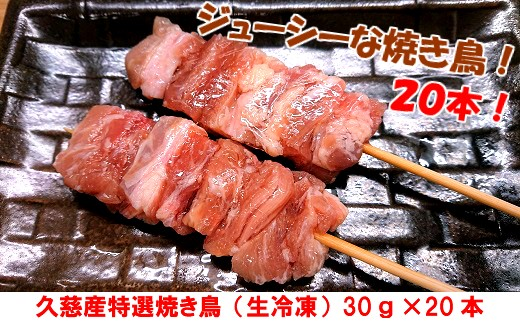 A001 久慈産特選焼き鳥(生冷凍)30g×20本セット