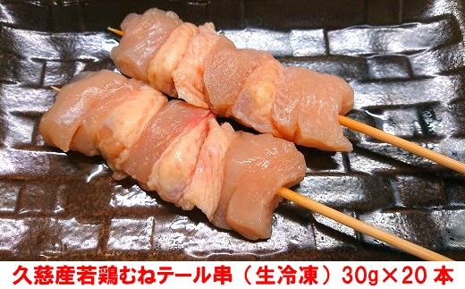 A003 久慈産若鶏むねテール串(生冷凍)30g×20本セット