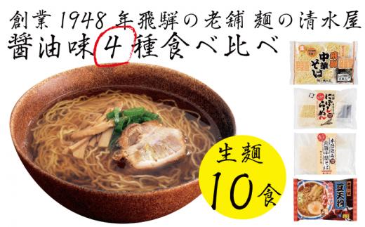 ラーメンなら麺の清水屋 醤油拉麺食べ比べセット(計10食)[A0019]