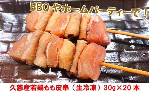A002 久慈産若鶏もも皮串(生冷凍)30g×20本セット
