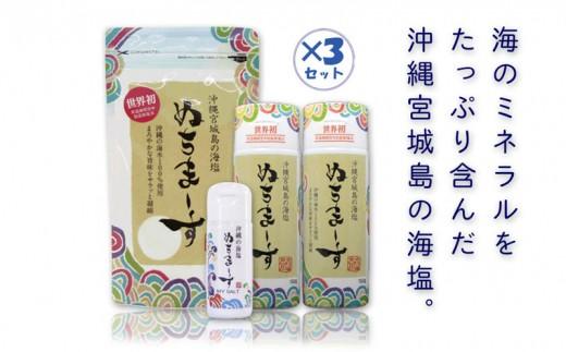沖縄の海塩「ぬちまーす」トリプルセット
