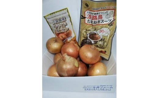 【新たまねぎ】今井ファームの淡路島たまねぎかくし玉3kgとたまねぎスープ30食とフライドオニオン100gセット