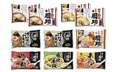 【ポイント交換専用】秋田の麺家が贈る「周助」ラーメン詰め合わせ