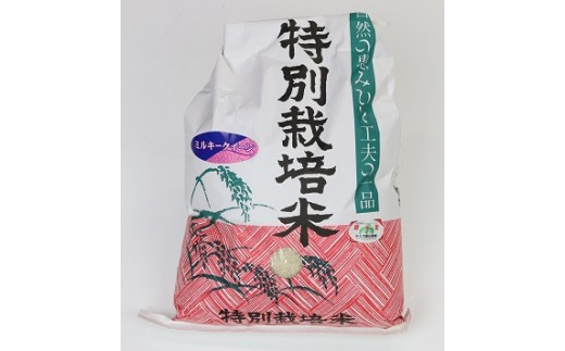 6位:三重県多気町「特別栽培米の新米ミルキークイーン10㎏」