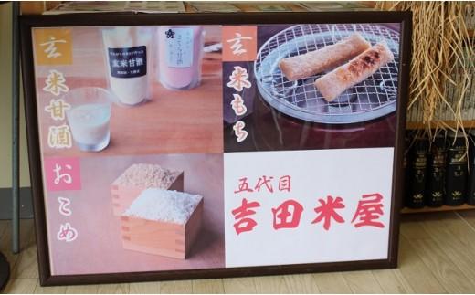 女性に人気の玄米甘酒・玄米もちも販売!
