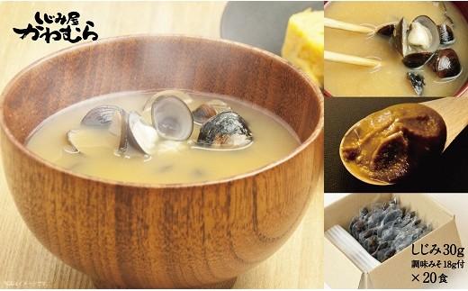 6月 宍道湖産大和しじみ・即席調味みそ汁(簡易タイプ)20食入り