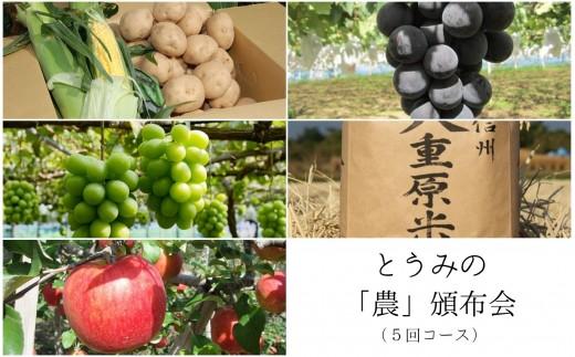 とうみの「農」頒布会(5回コース)