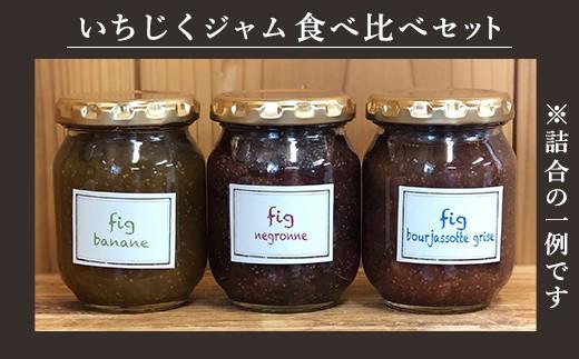 【010-056】いちじく農家の手作り無添加ジャム 2~3品種食べ比べ3本セット