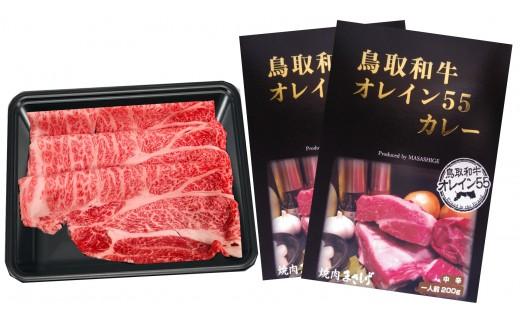 72D.鳥取和牛オレイン55肩ロースすき焼き用&オレイン55カレー(小)