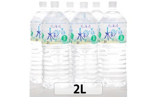北海道黒松内の天然水「水彩の森」2Lペットボトル×24本