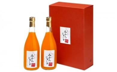 ■有田みかんジュース(720ml×2本)無添加ストレート 果汁100% 化粧箱入り