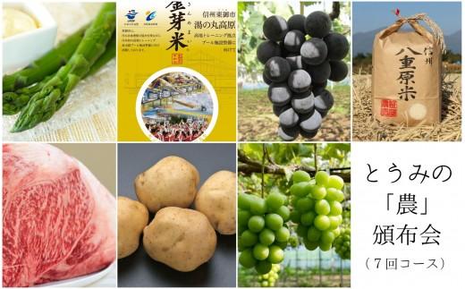 とうみの「農」頒布会(7回コース)