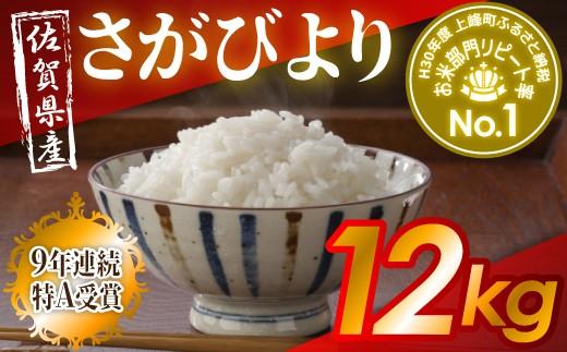 15位:佐賀県上峰町「平成30年産 さがびより(精米) 12kg」