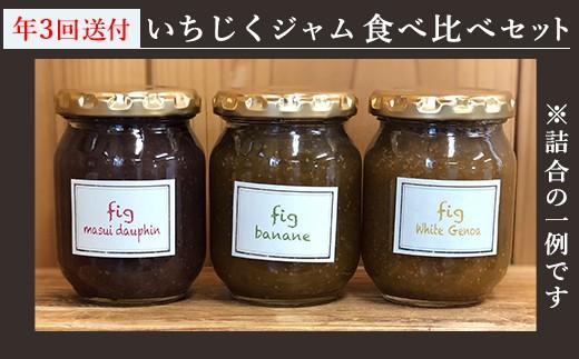 イチジクの旨味が凝縮された大人気商品ジャム5種類の内、2~3種類を4月・8月・12月に3本セットにしてお届けします。