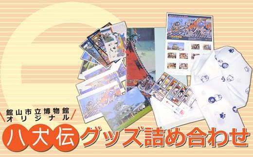 【010-005】市立博物館ミュージアム商品セット