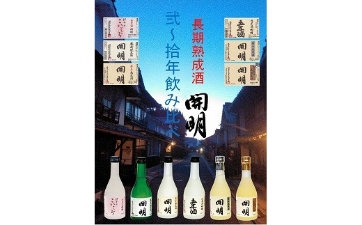【E1】「開明」長期熟成酒飲み比べ6本セット