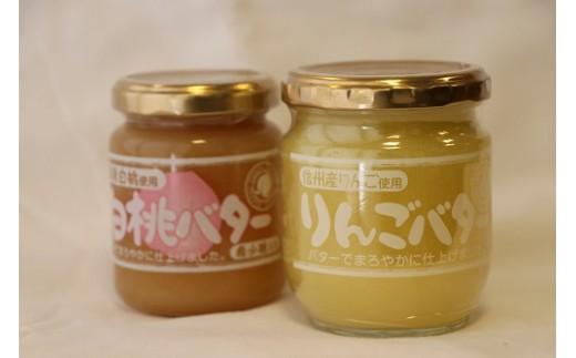 [№5676-1235]りんごバター・白桃バターセット(長野県産原料使用)