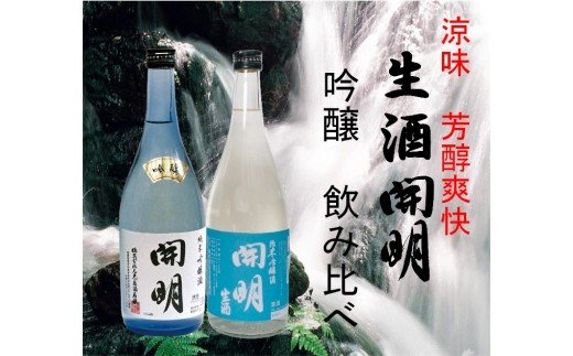 【B41】開明 吟醸・生酒 飲み比べセット(720ml 2本)