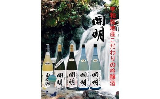 【G2】開明4種「純米大吟醸自然派」 「山田錦」「松山三井」「吟醸」と『ゆび徳利』のセット