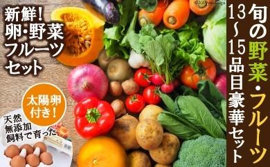 旬の野菜・フルーツセット【太陽卵6個付き】13品目から15品目の豪華セット