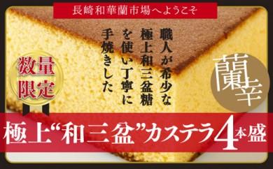 《極上和三盆糖を使用》職人が手焼きした長崎カステラ4本