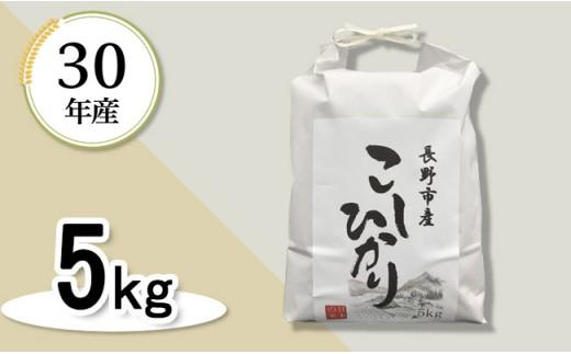 J0101【30年産】長野県産「こしひかり」 5kg
