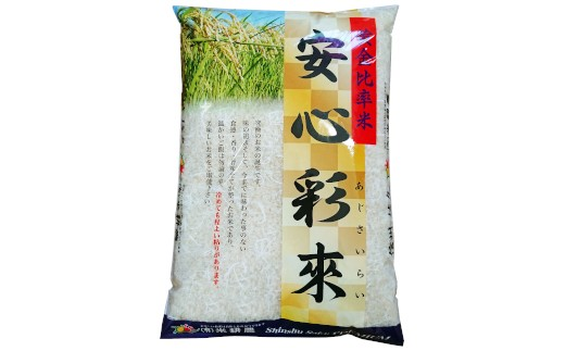 [№5865-0072]長野県佐久産 安心彩來 12kg
