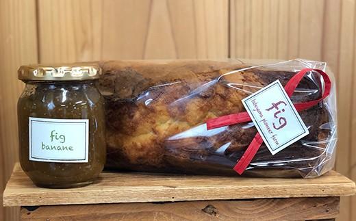 パウンドケーキといちじくジャム(写真はバナーネ)のセットはギフトにも最適。 ※いちじくジャムの品種はお任せとなります。