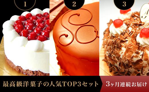 J0248【3ヶ月連続お届け】最高級洋菓子の人気TOP3セット