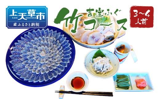 吉宝ふぐ【竹】コース(34cm青磁皿全盛り・3~4人前)