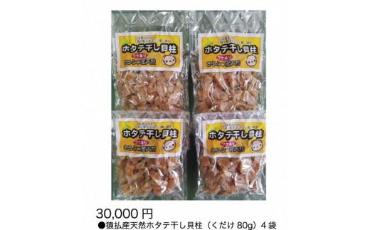 ホタテ干し貝柱(くだけ) 80g×4袋【04010】